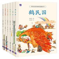 中国名家经典原创图画书典藏系列第一辑:鹤民国+和合二仙+壶公+风神与花精等(套装共6册)