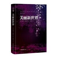 读经典-美丽新世界(精装 名家名译 足本、应雨桦 译)