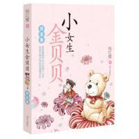 小女生金贝贝(拼音版)杨红樱【正版图书,品质无忧】