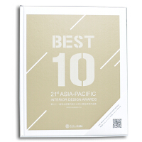 第二十一届亚太区室内设计大奖入围及获奖作品集 室内设计年鉴书