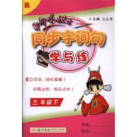 三年级下-R-黄冈小状元同步字词句学与练-/1602