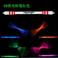 泉记转转笔发光笔耐摔E2发光转笔专用笔夜光笔荧光转笔送教程