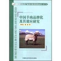 【正版直发】中国羊肉品牌化及其效应研究 李秉龙,董谦 9787511623959 中国农业科学技术出版社
