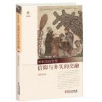 阿拉伯的智慧:信仰与务实的交融高惠珠华文出版社9787507546279