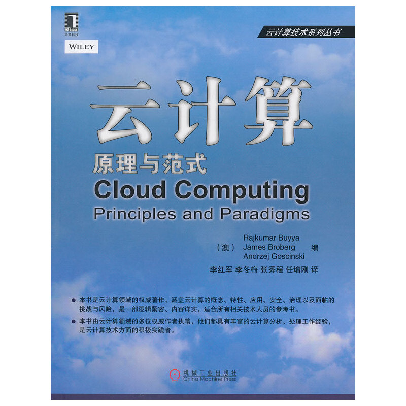 云计算:原理与范式(云计算领域权威著作!涵盖云计算的概念、特性、应用、安全、治理以及面临的挑战与风险。)