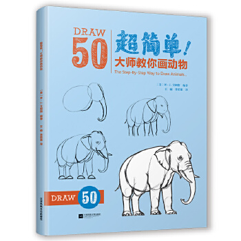 超简单!大师教你画动物(迪士尼动画大师笔下的世界动物园!) 从简单的几条线到一个个可爱的动物,50组带有详细步骤的大师范画,专业+权威+易学+实用,零基础不报班也可以画出很棒的兔子!还有狮子、猴子、长颈鹿、大象……