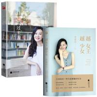 你才是自己的过来人+越女王共两册 女性励志作家李爱玲的书籍写给千万女性的勇气之书青春成功励志小说都市情感盛开的女子畅销
