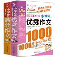 小学生满分作文1000篇 优秀作文1000篇2册 小学3-4-5-6年级作文书 全套 小学生作文书小学生三四五六年级同