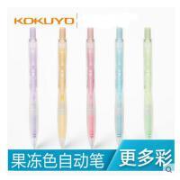 日本KOKUYO国誉/COLOREE自动铅笔/透明质感果冻色 0.5mm