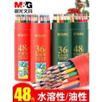 晨光水溶性彩铅油性彩色铅笔初学者手绘画笔儿童学生用工具绘画彩色笔专业素描成人画画套装24色36色48色