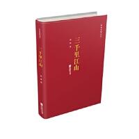 红色经典丛书:三千里江山 杨朔 江苏凤凰文艺出版社 9787559426772