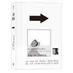 方向:Sens [法]马克-安托万・马修(Marc-Antoine Mathieu) 后浪 9787550290358