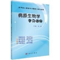 病原生物学学习指导 杨春 9787030531179 科学出版社