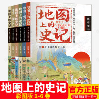 【下单立减10元】地图上的史记全6册 带地图的彩图版史记 儿童历史地理文学书 6-8-12岁历史百科全书老师推荐书