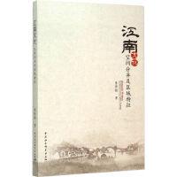 江南文化:空间分异及区域特征