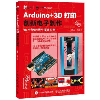 Arduino-3D打印创新电子制作(pdf+txt+epub+azw3+mobi电子书在线阅读下载)