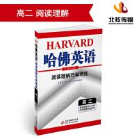 (2019)哈佛英语 阅读理解巧学精练 高二