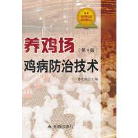 养鸡场鸡病防治技术(第4版) 傅先强 9787508283029 金盾出版社[爱知图书专营店]