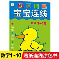 宝宝连线1~10_小红花图书幼儿书籍儿童书籍童书畅销书数字连线书益智游戏幼儿读物儿童书籍畅销书套装
