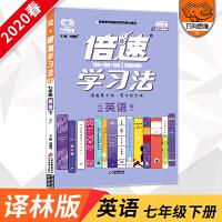 2019春官方正版倍速学习法七年级英语下册英语译林版初一中7年级英语译林版