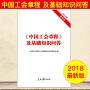 中国工会章程 及基础知识问答 2018年新版 中国工会十七大新修订 人民日报出版社