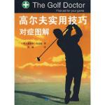 [封面有磨痕-HSY]-高尔夫实用技巧对症图解 9787538154856