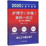 护理学单科一次过(第1科基础知识2020全新升级版全国卫生专业技术资格考试中初级