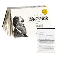 达尔文与进化论(中文本)(步客口袋书) JONATHAN HOWARD 外语教学与研究出版社 978751358932