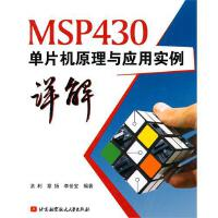 MSP430单片机原理与应用实例详解(仅适用PC阅读)
