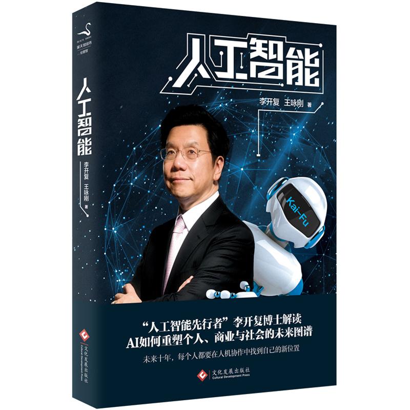 """人工智能(签名版) 当当独家签名版!!""""人工智能""""被写入2017年政府工作报告,李开复解读AI如何重塑个人、商业与社会的未来图谱"""