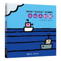"""五味太郎""""小心小心""""婴儿图画书・小轮船,小心"""