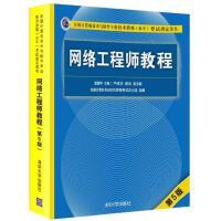 网络工程师教程 第5版 全国计算机技术与软件专业技术资格(水平)考试指定用书