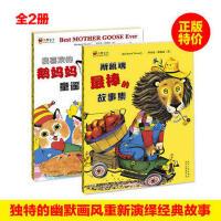 正版 斯凯瑞最棒的故事集 斯凯瑞金色童书第四辑 全2册 鹅妈妈童谣+最棒的故事集中英双语
