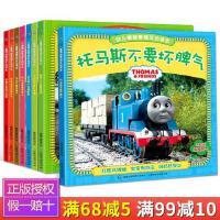 正版托马斯小火车书托马斯不要坏脾气全套8册小火车和他的朋友们
