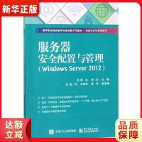 服务器安全配置与管理(Windows Server 2012) 陈永 电子工业出版社9787121328992【新华书