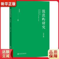 鼓浪屿研究(第十辑) 何瑞福 【新华书店 正版保证】