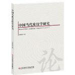 中国当代皮纹学研究 翟桂�] 科技文献出版社 9787502394578