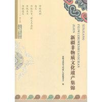 新疆非物质文化集锦第三卷(社版)