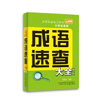 大字版小学生常用成语速查大全(修订本)