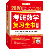 2020考研数学 2020李永乐・王式安考研数学复习全书(数学一) 金榜图书