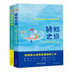 骑鲸之旅(套装共2册)新版
