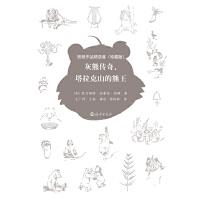 正版图书灰熊传奇塔拉克山的熊王(西顿作品精选集珍藏版) (加)西顿,王广州,崔晓,张玲玲 9787535047960