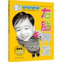 2岁-右脑开发-新版 9787530469590 北京科学技术出版社