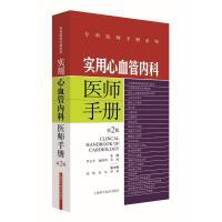 实用心血管内科医师手册(第2版)