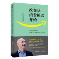 【正版二手书旧书9成新左右】改变从消费模式开始――创始人杰夫贝佐斯的成功之道9787569901658