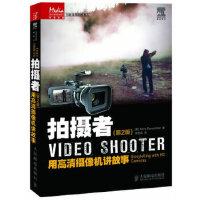 拍摄者(第2版)――用高清摄像机讲故事(美)布雷弗曼人民邮电出版社9787115261694