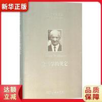 海德格尔文集:论哲学的规定 Martin Heidegger
