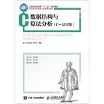 正版全新 数据结构与算法分析(C++语言版)