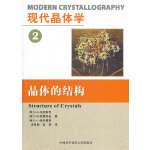 现代晶体学.第2卷,晶体的结构