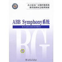 火力发电厂分散控制系统典型故障应急处理预案 ABB Symphony系统